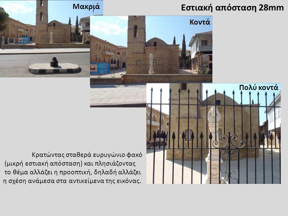 Κρατώντας σταθερά ευρυγώνιο φακό (μικρή εστιακή απόσταση) και πλησιάζοντας το θέμα αλλάζει η προοπτική, δηλαδή αλλάζει η σχέση ανάμεσα στα αντικείμενα της εικόνας.