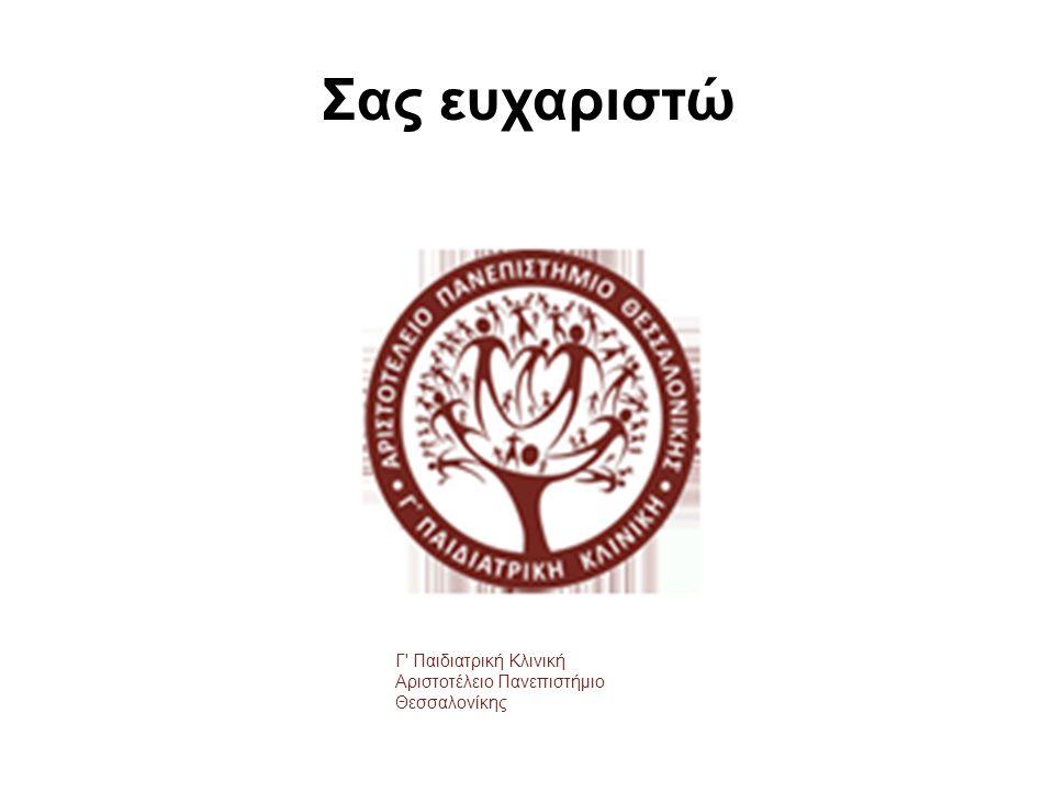 Σας ευχαριστώ Γ Παιδιατρική Κλινική Αριστοτέλειο Πανεπιστήμιο Θεσσαλονίκης