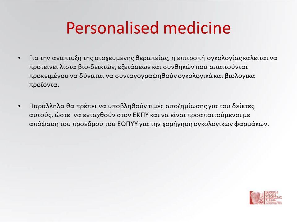 Personalised medicine Για την ανάπτυξη της στοχευμένης θεραπείας, η επιτροπή ογκολογίας καλείται να προτείνει λίστα βιο-δεικτών, εξετάσεων και συνθηκών που απαιτούνται προκειμένου να δύναται να συνταγογραφηθούν ογκολογικά και βιολογικά προϊόντα.