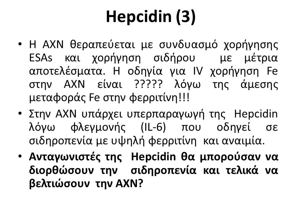 Hepcidin (3) Η ΑΧΝ θεραπεύεται με συνδυασμό χορήγησης ESAs και χορήγηση σιδήρου με μέτρια αποτελέσματα.