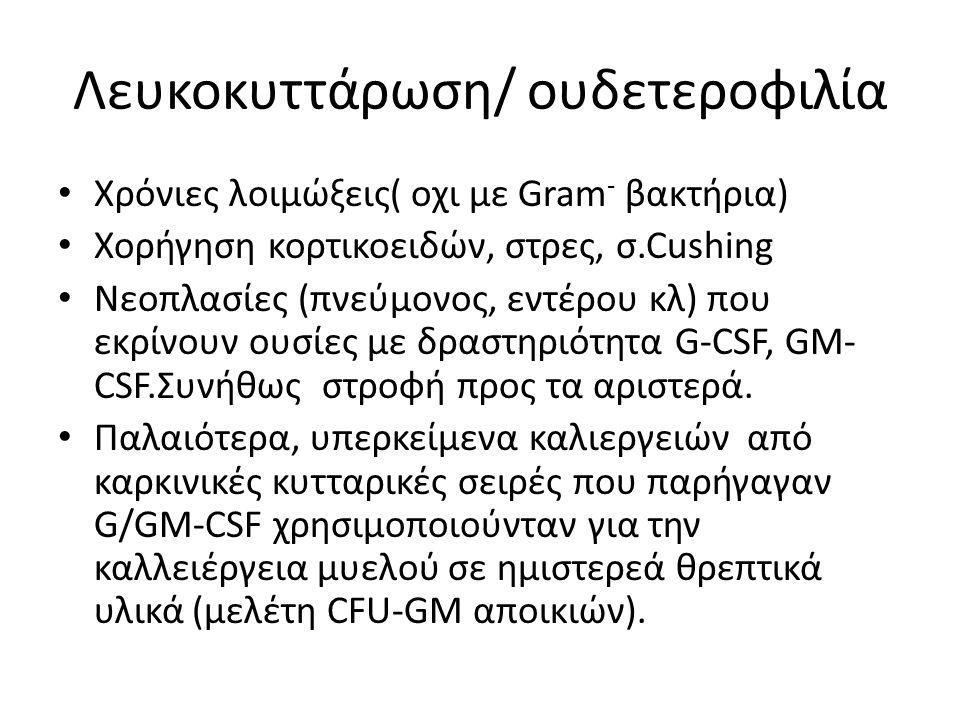 Λευκοκυττάρωση/ ουδετεροφιλία Χρόνιες λοιμώξεις( οχι με Gram - βακτήρια) Χορήγηση κορτικοειδών, στρες, σ.Cushing Νεοπλασίες (πνεύμονος, εντέρου κλ) που εκρίνουν ουσίες με δραστηριότητα G-CSF, GM- CSF.Συνήθως στροφή προς τα αριστερά.