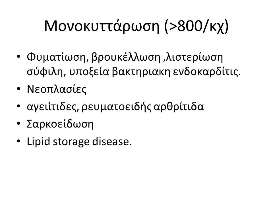 Μονοκυττάρωση (>800/κχ) Φυματίωση, βρουκέλλωση,λιστερίωση σύφιλη, υποξεία βακτηριακη ενδοκαρδίτις.