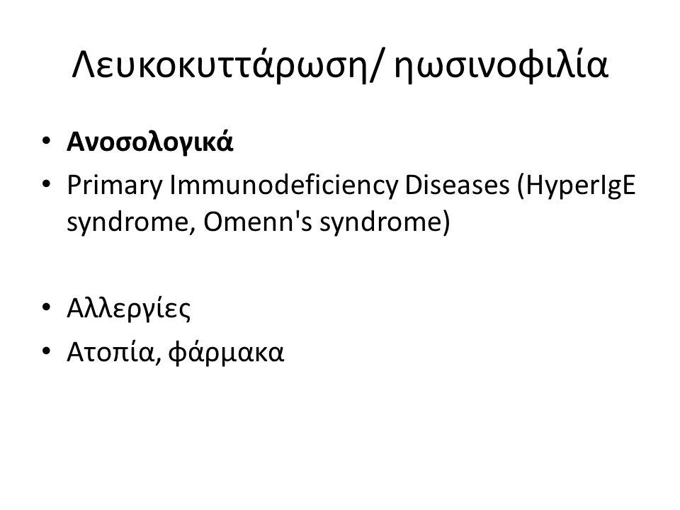 Λευκοκυττάρωση/ ηωσινοφιλία Ανοσολογικά Primary Immunodeficiency Diseases (HyperIgE syndrome, Omenn s syndrome) Αλλεργίες Ατοπία, φάρμακα