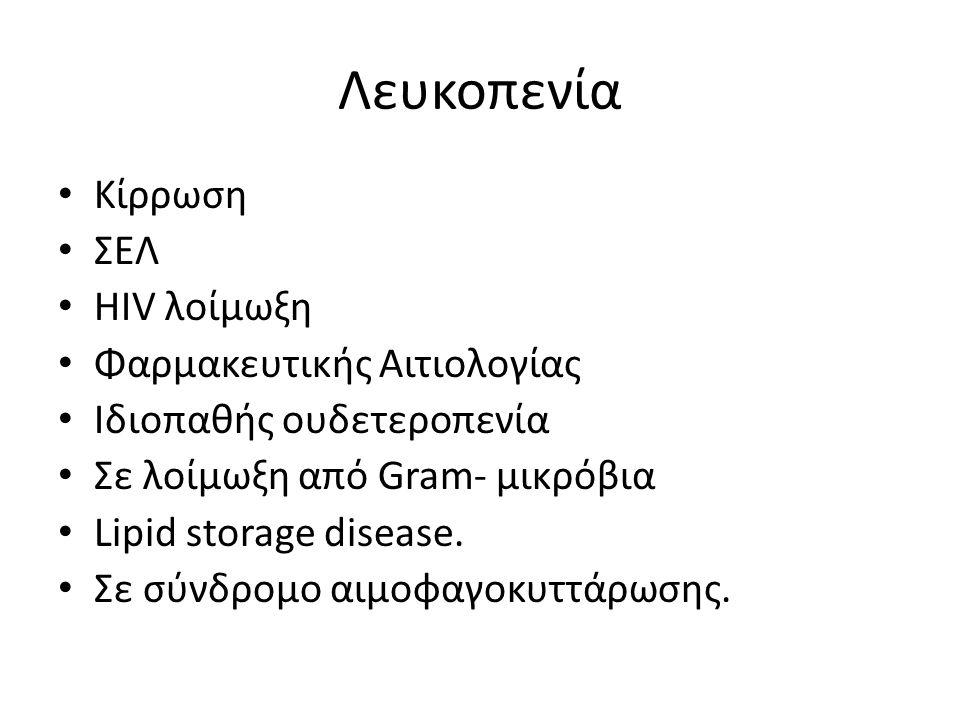Λευκοπενία Κίρρωση ΣΕΛ HIV λοίμωξη Φαρμακευτικής Αιτιολογίας Ιδιοπαθής ουδετεροπενία Σε λοίμωξη από Gram- μικρόβια Lipid storage disease.