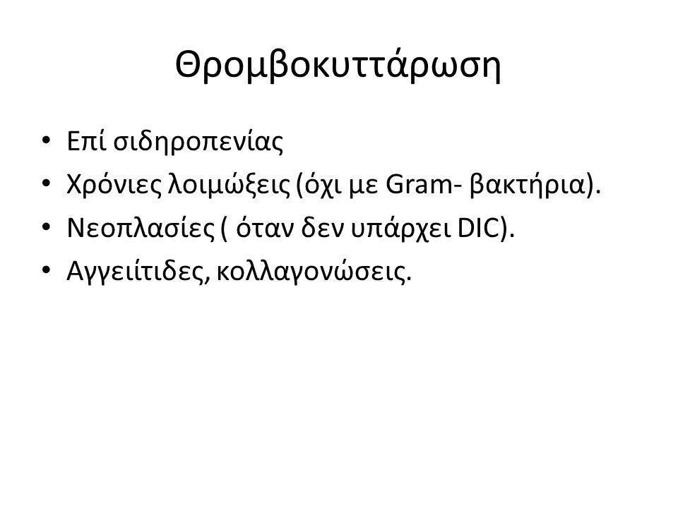 Θρομβοκυττάρωση Επί σιδηροπενίας Χρόνιες λοιμώξεις (όχι με Gram- βακτήρια).