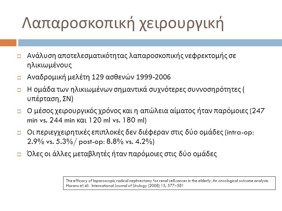 Λαπαροσκοπική χειρουργική  Ανάλυση αποτελεσματικότητας λαπαροσκοπικής νεφρεκτομής σε ηλικιωμένους  Αναδρομική μελέτη 129 ασθενών 1999-2006  Η ομάδα