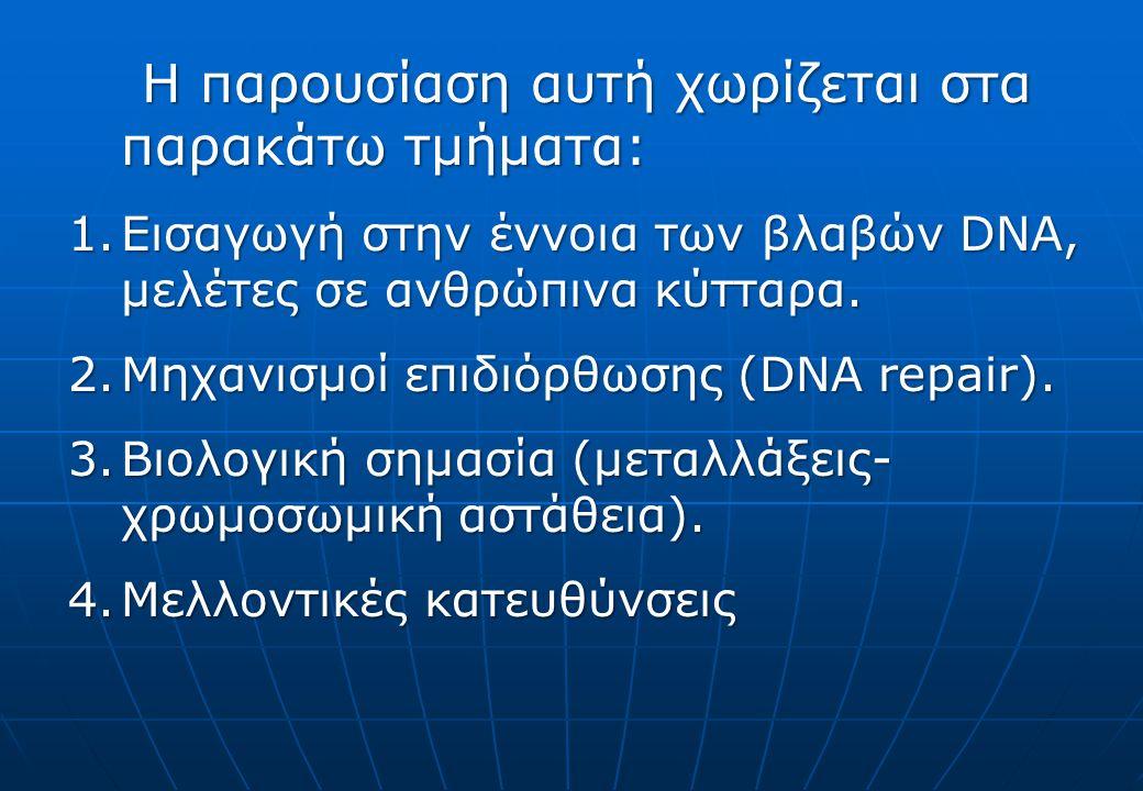 Η παρουσίαση αυτή χωρίζεται στα παρακάτω τμήματα: Η παρουσίαση αυτή χωρίζεται στα παρακάτω τμήματα: 1.Εισαγωγή στην έννοια των βλαβών DNA, μελέτες σε