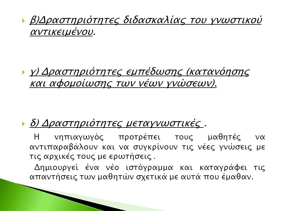  β)Δραστηριότητες διδασκαλίας του γνωστικού αντικειμένου.