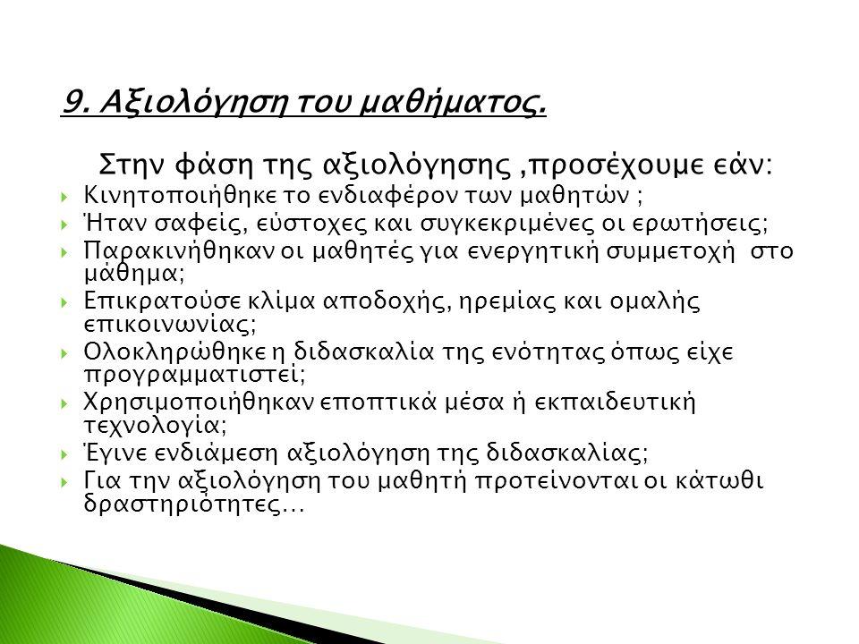 9. Αξιολόγηση του μαθήματος.