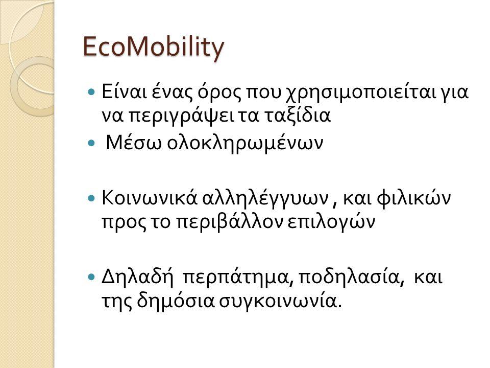 Το EcoMobility Παγκόσμιο Φεστιβάλ στο Sandton, τον Οκτώβριο του 2015 θα επιτύχει τα ακόλουθα : Τι θα γίνει ; Ενθαρρύνουμε την αλλαγή της συμπεριφοράς, δείχνοντας ότι το αυτοκίνητο δεν είναι το μοναδικό μέσο μεταφοράς.