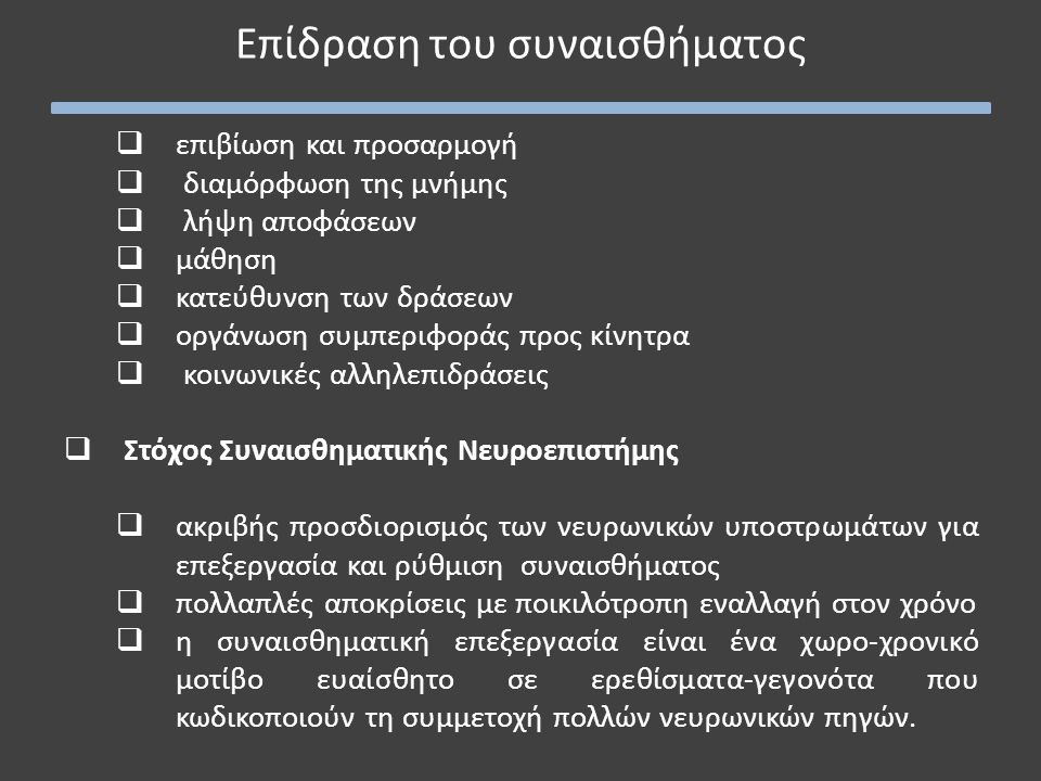  The Expression of the Emotions in Man and Animal, Charles Darwin (1872)  Emotions are similar across species and cultures Ιστορική αναδρομή σε Συναισθηματική Νευροεπιστήμη (1)