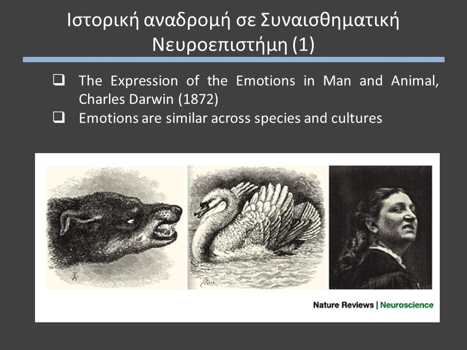  The Expression of the Emotions in Man and Animal, Charles Darwin (1872)  Emotions are similar across species and cultures Ιστορική αναδρομή σε Συνα