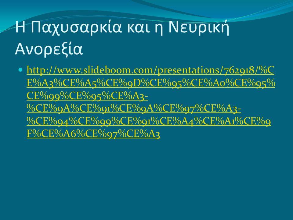 Η Παχυσαρκία και η Νευρική Ανορεξία http://www.slideboom.com/presentations/762918/%C E%A3%CE%A5%CE%9D%CE%95%CE%A0%CE%95% CE%99%CE%95%CE%A3- %CE%9A%CE%