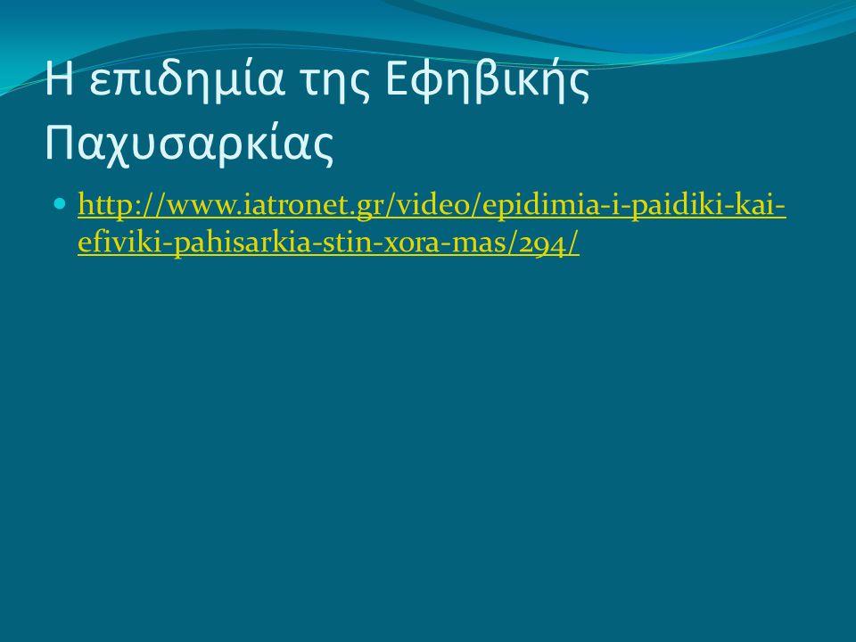 Η επιδημία της Εφηβικής Παχυσαρκίας http://www.iatronet.gr/video/epidimia-i-paidiki-kai- efiviki-pahisarkia-stin-xora-mas/294/ http://www.iatronet.gr/