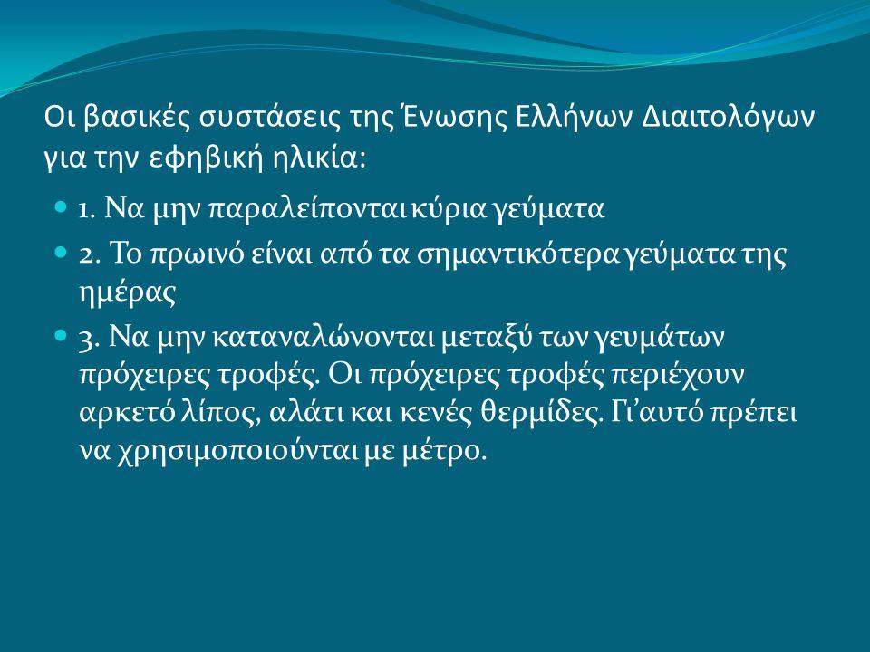 Οι βασικές συστάσεις της Ένωσης Ελλήνων Διαιτολόγων για την εφηβική ηλικία: 1. Να μην παραλείπονται κύρια γεύματα 2. Το πρωινό είναι από τα σημαντικότ