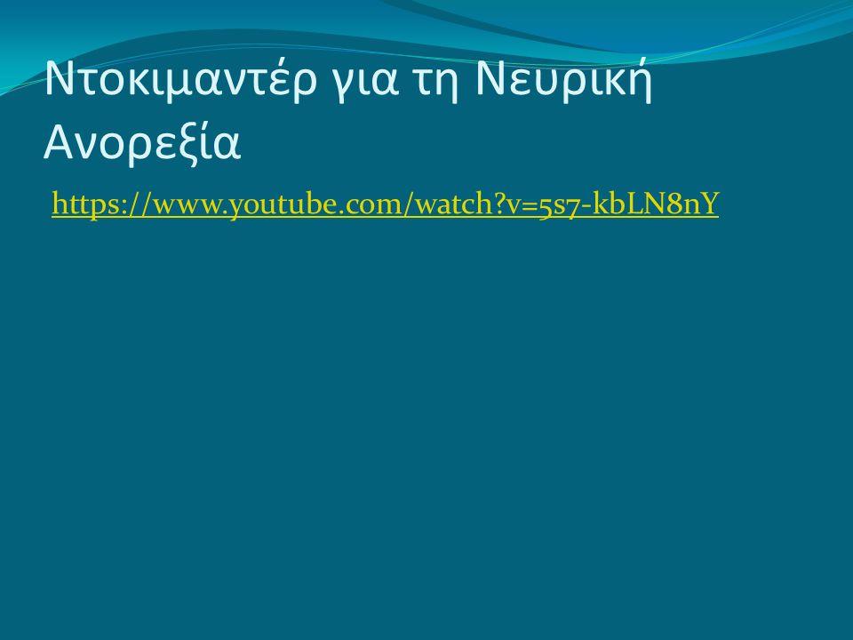 Ντοκιμαντέρ για τη Νευρική Ανορεξία https://www.youtube.com/watch?v=5s7-kbLN8nY