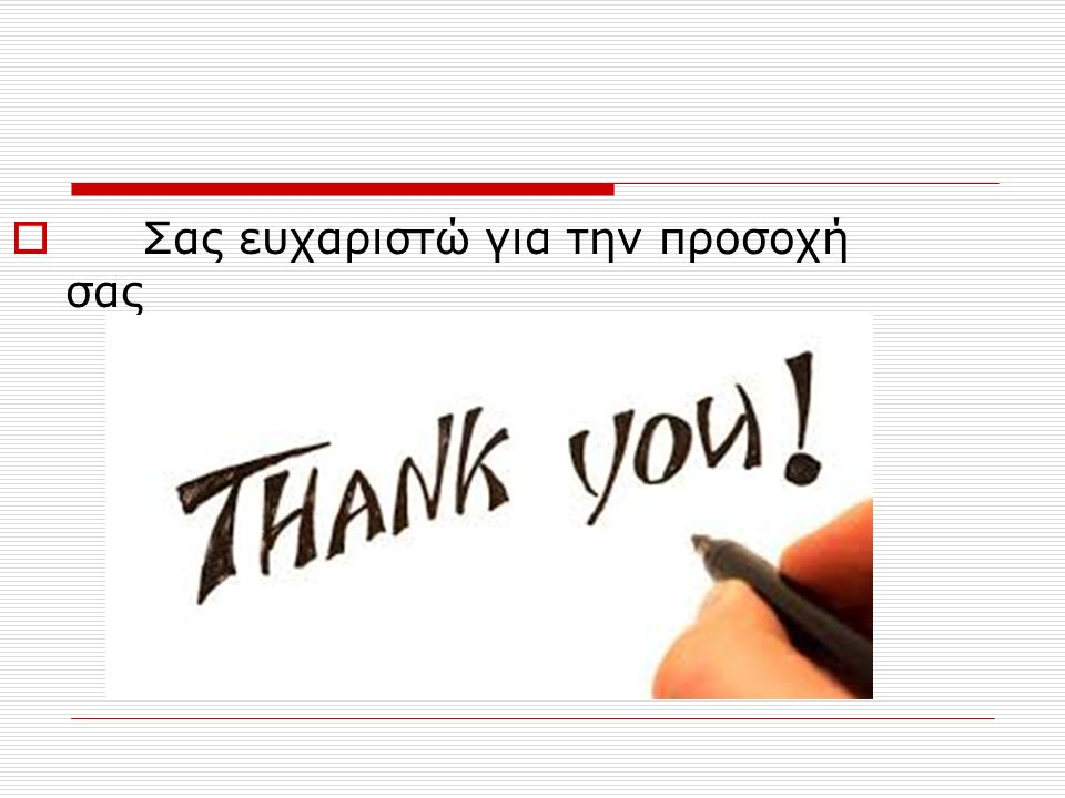  Σας ευχαριστώ για την προσοχή σας