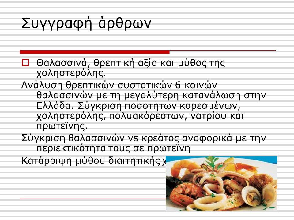 Συγγραφή άρθρων  Θαλασσινά, θρεπτική αξία και μύθος της χοληστερόλης. Ανάλυση θρεπτικών συστατικών 6 κοινών θαλασσινών με τη μεγαλύτερη κατανάλωση στ