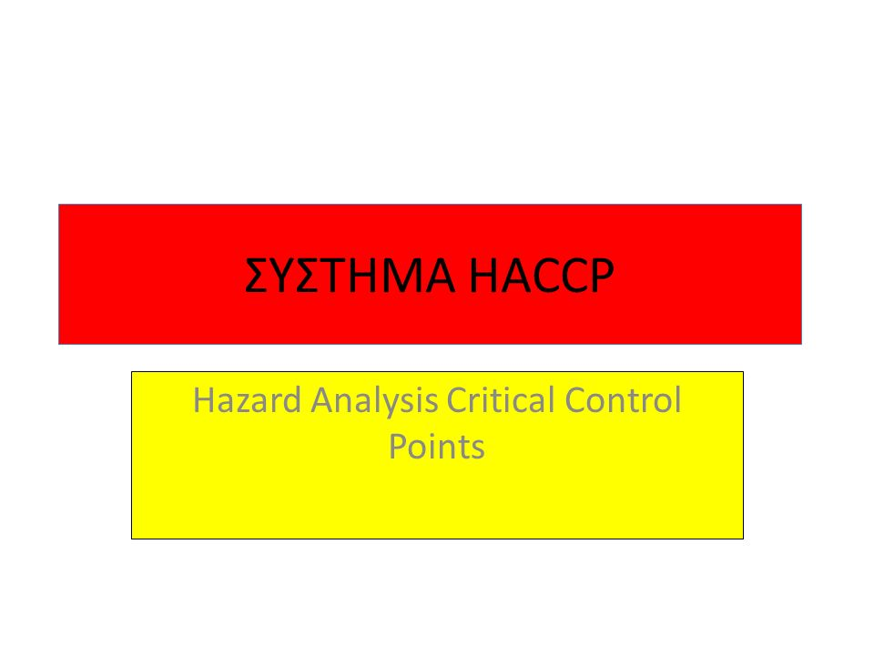 ΣΥΣΤΗΜΑ HACCP Hazard Analysis Critical Control Points