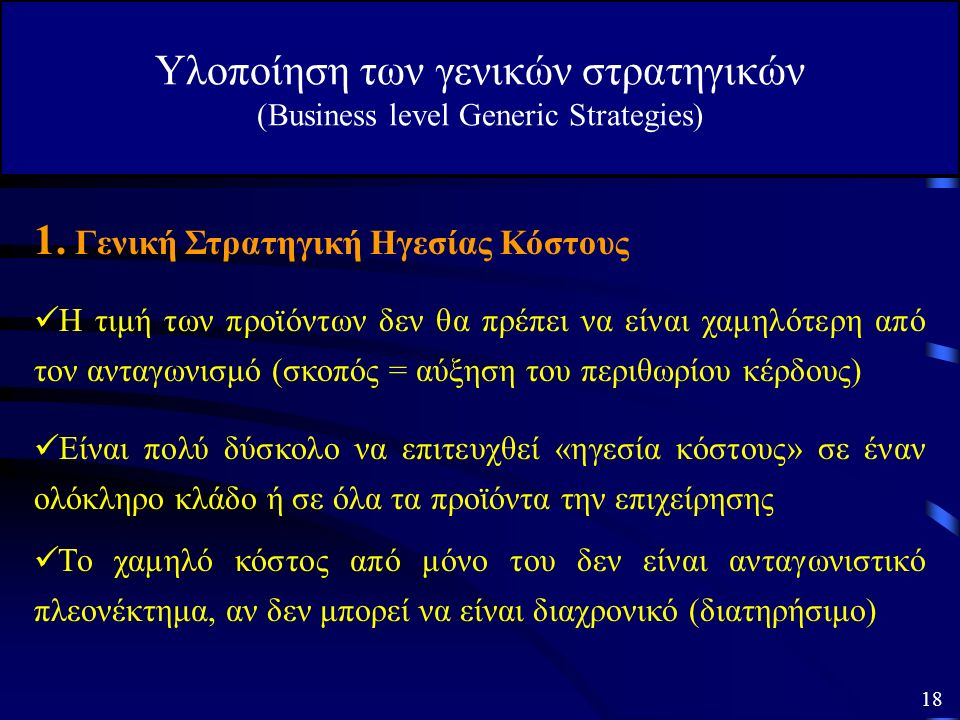 Γενικές ή Βασικές Στρατηγικές σε επίπεδο αγοράς ή κλάδου (Business level Generic Strategies) Για την επιτυχία της επιχείρησης, θα πρέπει να υπάρχει ξε