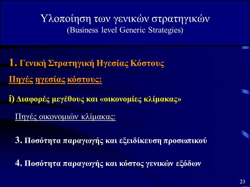 i) Διαφορές μεγέθους και «οικονομίες κλίμακας» Πηγές οικονομιών κλίμακας: 1. Ποσότητα παραγωγής και εξειδικευμένος μηχανολογικός εξοπλισμός Πηγές ηγεσ