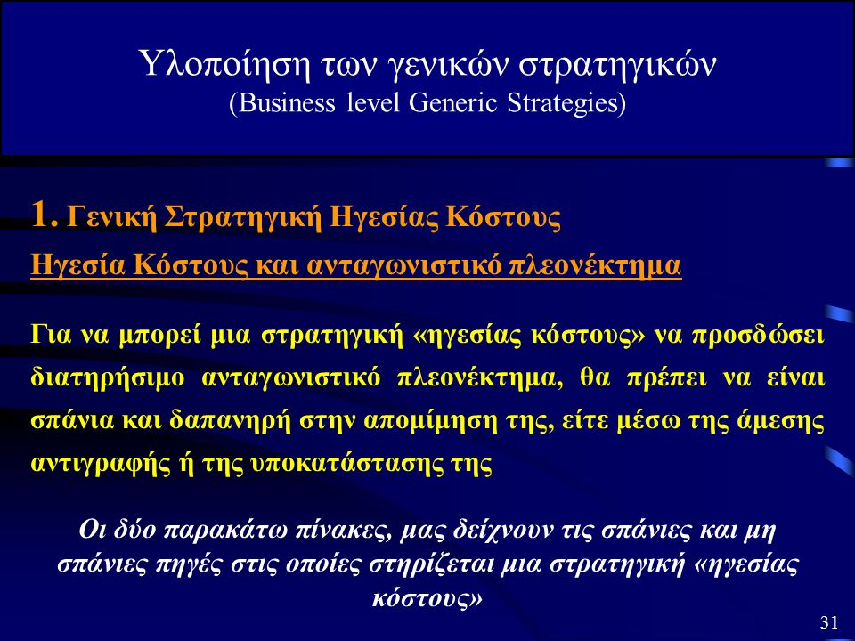 v) Πολιτικές Επιλογές Οι επιχειρήσεις μπορούν να κάνουν επιλογές σχετικά με το είδος των προϊόντων και των υπηρεσιών που θα πουλήσουν, επιλογές που ασ