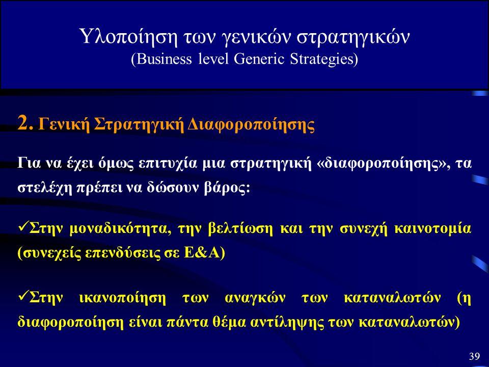 2. Γενική Στρατηγική Διαφοροποίησης Τα στελέχη που θέλουν να ακολουθήσουν μια στρατηγική διαφοροποίησης πρέπει να ξεκαθαρίσουν τα εξής σημεία: α) Διαφ