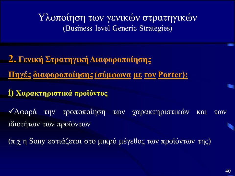 2. Γενική Στρατηγική Διαφοροποίησης Υλοποίηση των γενικών στρατηγικών (Business level Generic Strategies) Για να έχει όμως επιτυχία μια στρατηγική «δι