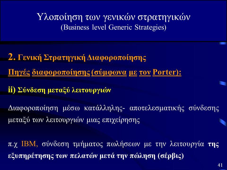 2. Γενική Στρατηγική Διαφοροποίησης Υλοποίηση των γενικών στρατηγικών (Business level Generic Strategies) i) Χαρακτηριστικά προϊόντος Αφορά την τροποπ