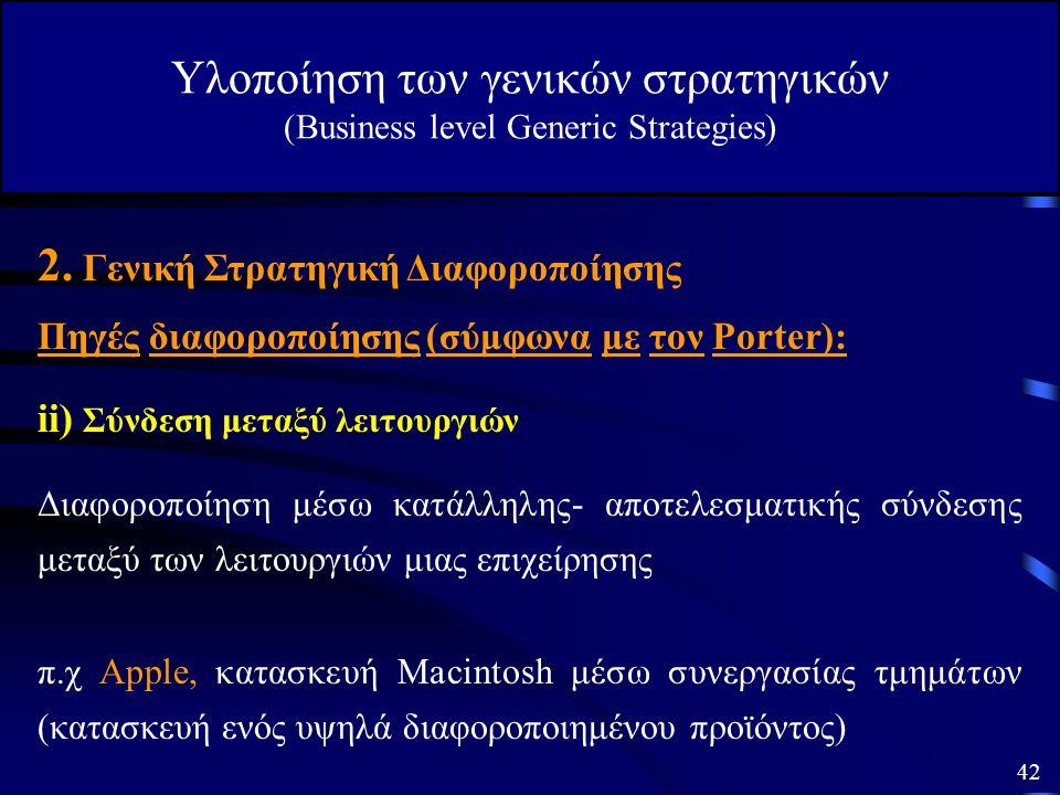 2. Γενική Στρατηγική Διαφοροποίησης Υλοποίηση των γενικών στρατηγικών (Business level Generic Strategies) ii) Σύνδεση μεταξύ λειτουργιών Διαφοροποίηση