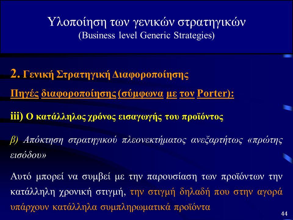 2. Γενική Στρατηγική Διαφοροποίησης Υλοποίηση των γενικών στρατηγικών (Business level Generic Strategies) iii) Ο κατάλληλος χρόνος εισαγωγής του προϊό