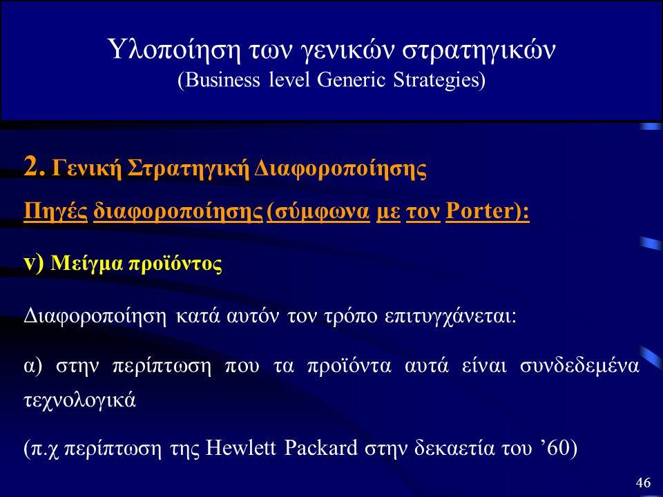 2. Γενική Στρατηγική Διαφοροποίησης Υλοποίηση των γενικών στρατηγικών (Business level Generic Strategies) iv) Η Τοποθεσία Η φυσική τοποθεσία του κατασ