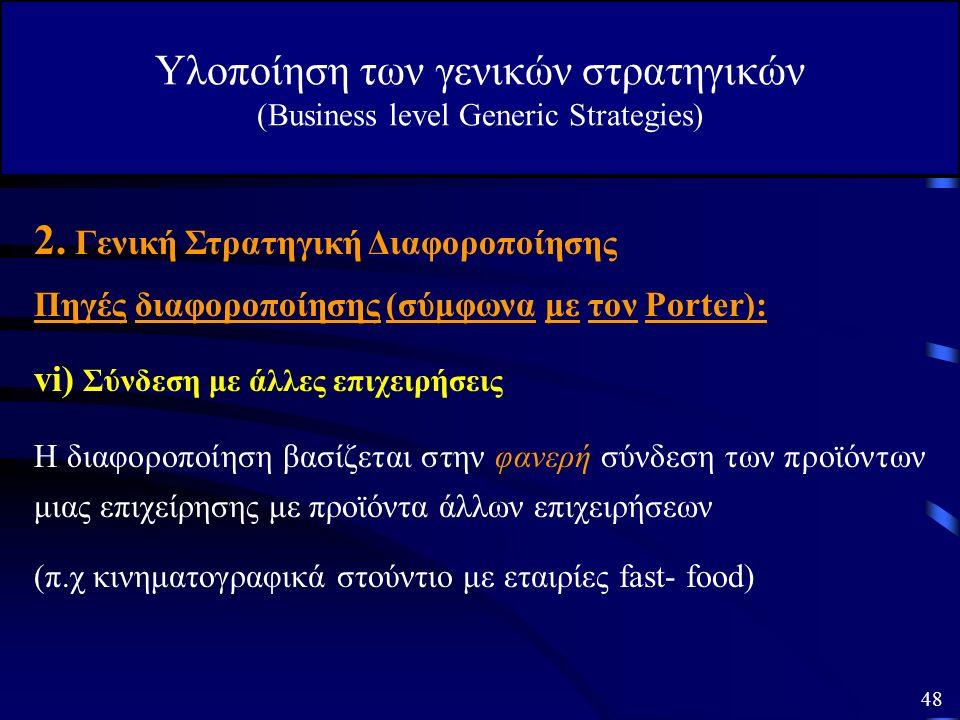 2. Γενική Στρατηγική Διαφοροποίησης Υλοποίηση των γενικών στρατηγικών (Business level Generic Strategies) v) Μείγμα προϊόντος Διαφοροποίηση κατά αυτόν