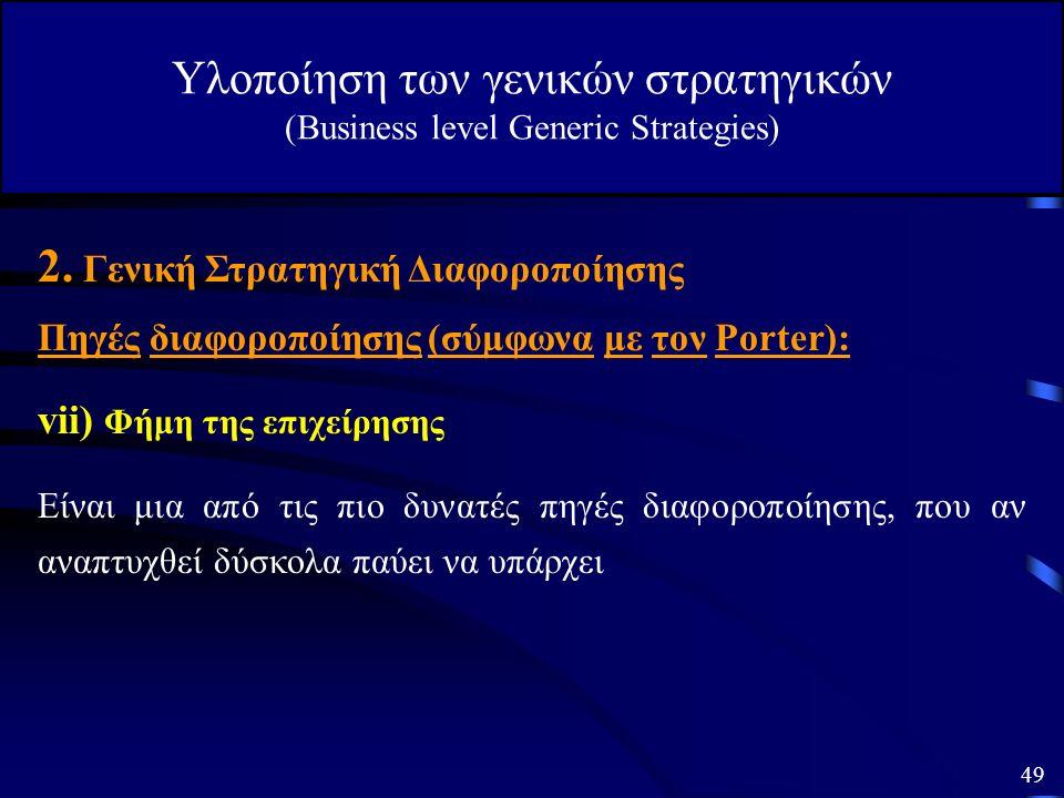 2. Γενική Στρατηγική Διαφοροποίησης Υλοποίηση των γενικών στρατηγικών (Business level Generic Strategies) vi) Σύνδεση με άλλες επιχειρήσεις Η διαφοροπ