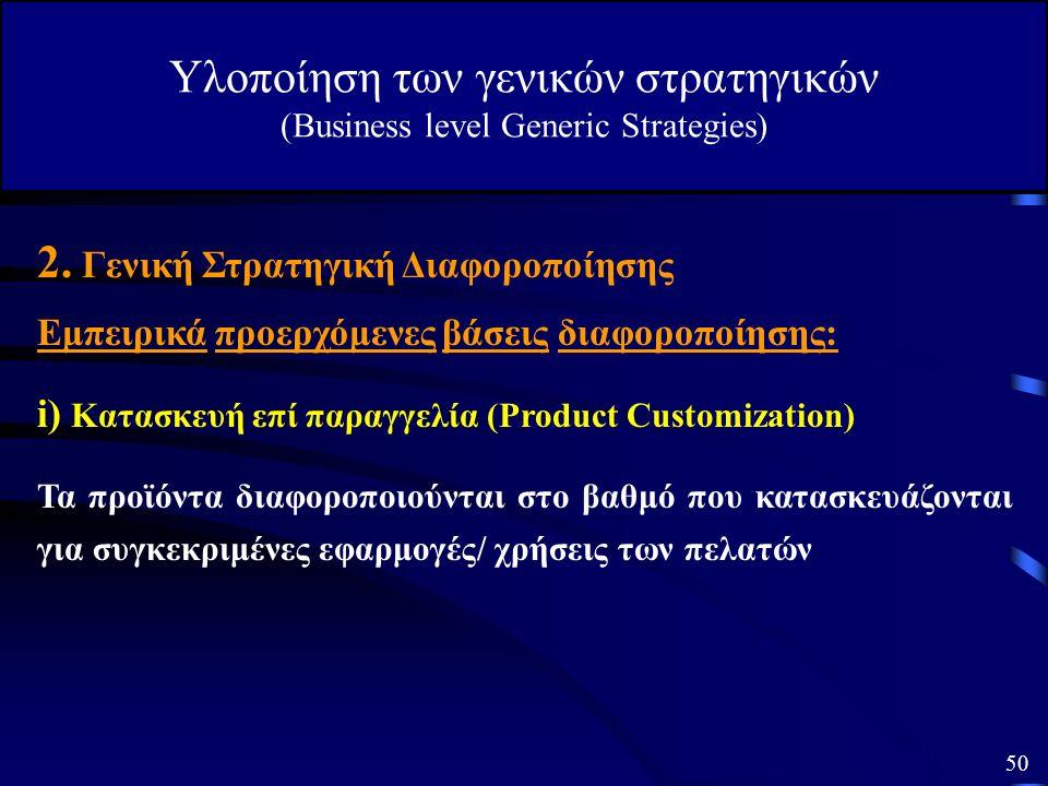 2. Γενική Στρατηγική Διαφοροποίησης Υλοποίηση των γενικών στρατηγικών (Business level Generic Strategies) Πηγές διαφοροποίησης (σύμφωνα με τον Porter)