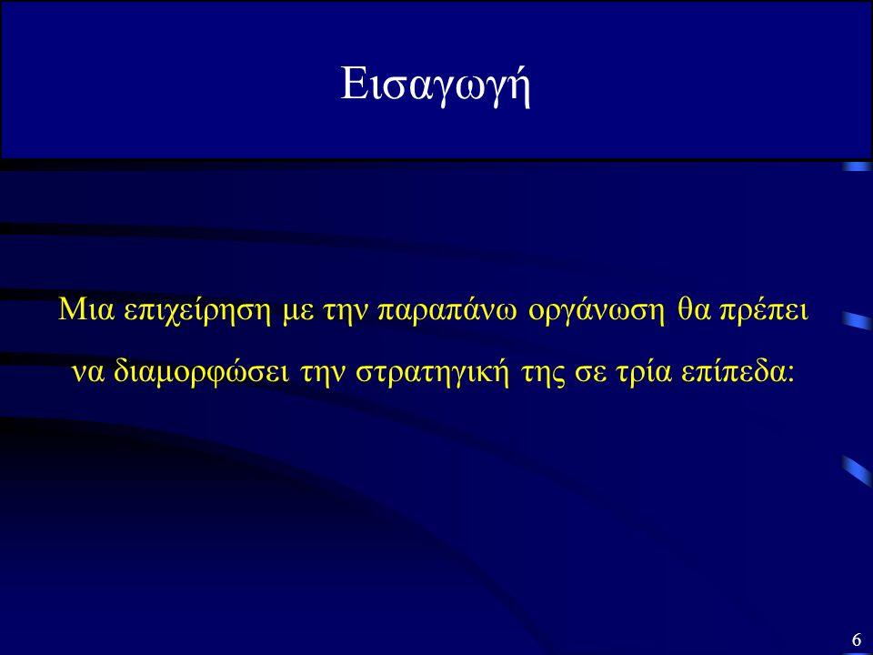 ΑΒΓΑ.Ε. 1ηΣΕΜ Παρασκευής Γάλακτος 2ηΣΕΜ Παρασκευής Παγωτού (Ελλάδα) 3ηΣΕΜ Παρασκευής Παγωτού (Ρουμανία) 4ηΣΕΜ Παρασκευής Κατεψυγμένων Τροφίμων 5 η ΣΕΜ