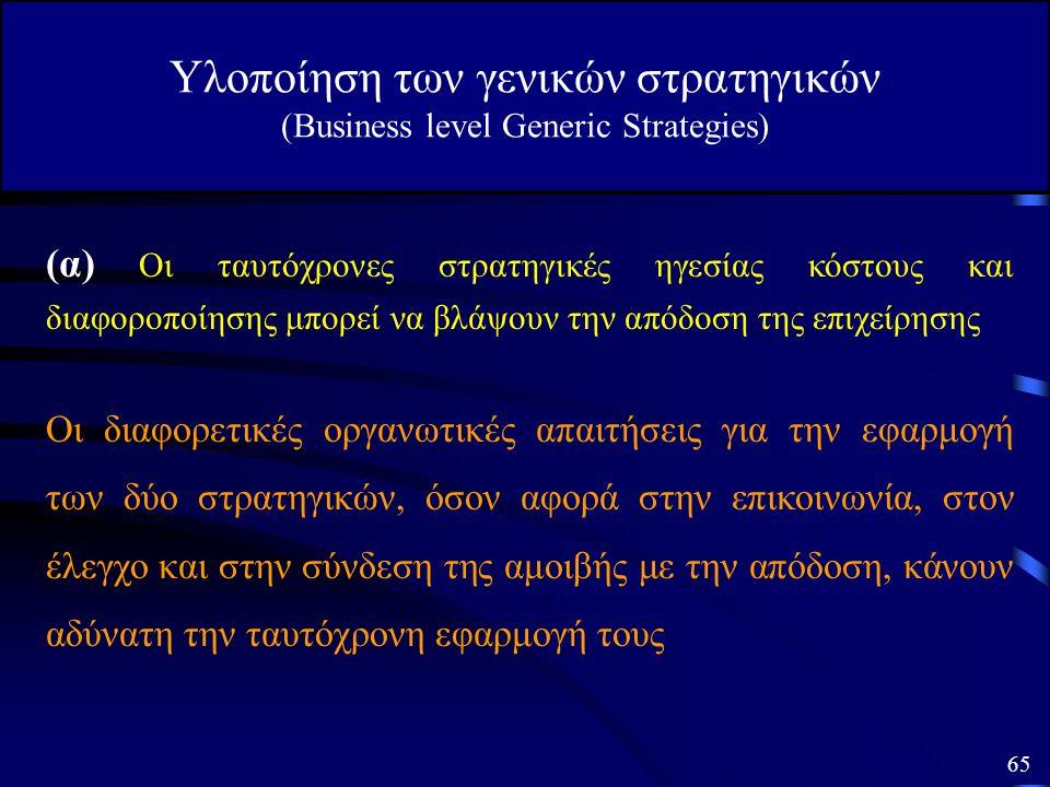 Υλοποίηση των γενικών στρατηγικών (Business level Generic Strategies) Εφαρμόζοντας συγχρόνως στρατηγική διαφοροποίησης και ηγεσίας κόστους Μιας και οι