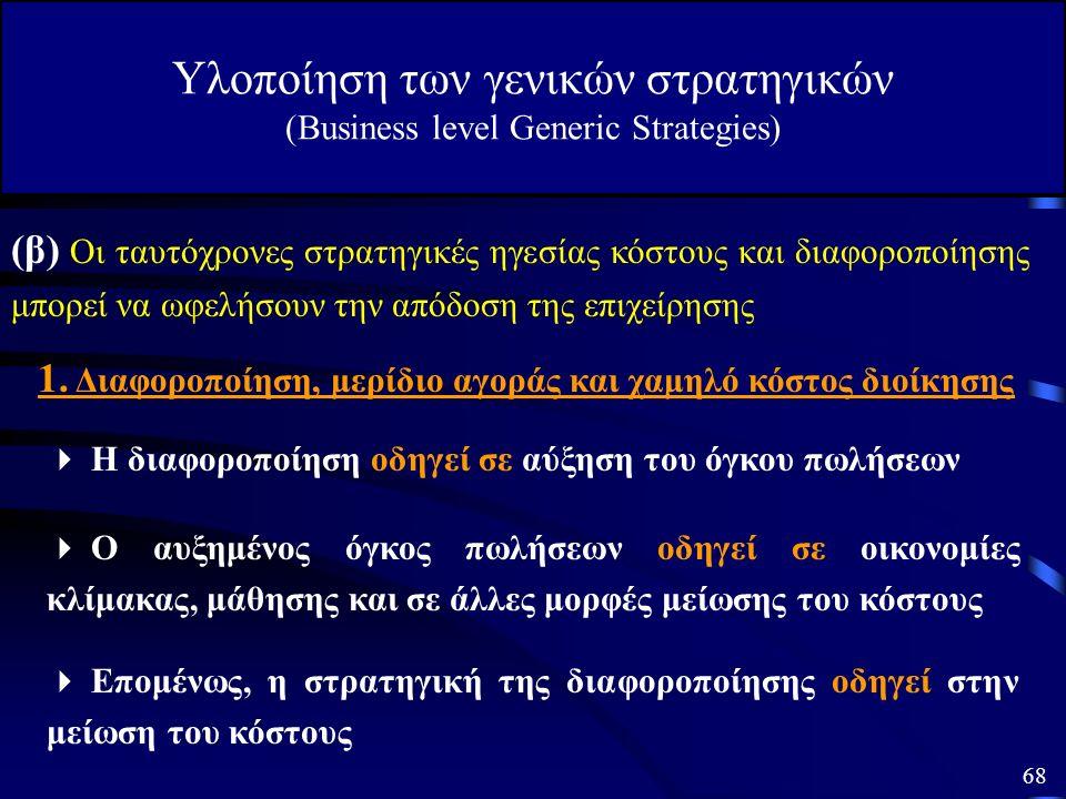 Υλοποίηση των γενικών στρατηγικών (Business level Generic Strategies) Τα πλεονεκτήματα από την ταυτόχρονη εφαρμογή των δύο στρατηγικών μπορούν να προέ