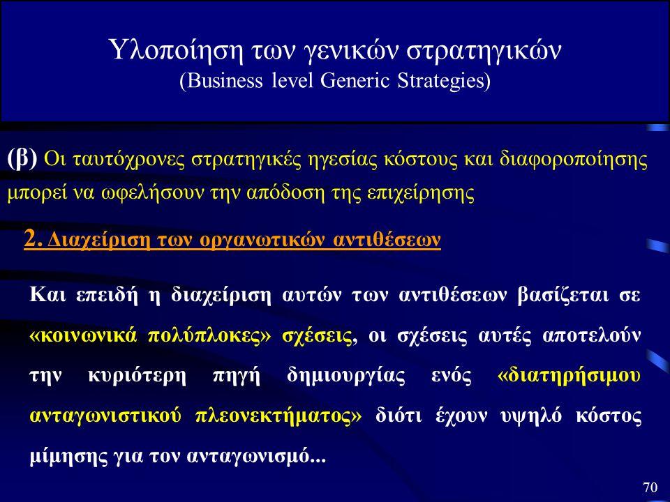 Υλοποίηση των γενικών στρατηγικών (Business level Generic Strategies) (β) Οι ταυτόχρονες στρατηγικές ηγεσίας κόστους και διαφοροποίησης μπορεί να ωφελ