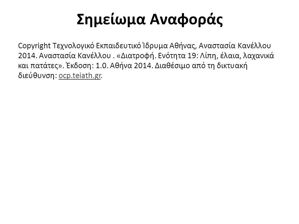 Σημείωμα Αναφοράς Copyright Τεχνολογικό Εκπαιδευτικό Ίδρυμα Αθήνας, Αναστασία Κανέλλου 2014. Αναστασία Κανέλλου. «Διατροφή. Ενότητα 19: Λίπη, έλαια, λ