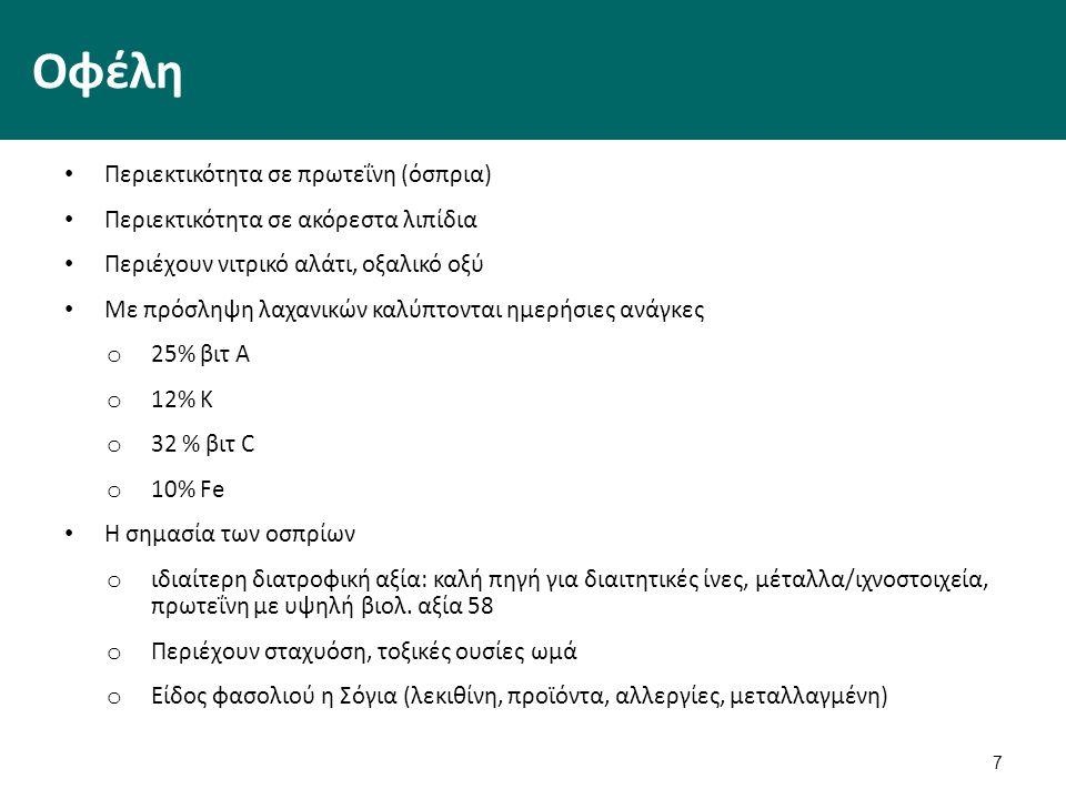 Οφέλη Περιεκτικότητα σε πρωτεΐνη (όσπρια) Περιεκτικότητα σε ακόρεστα λιπίδια Περιέχουν νιτρικό αλάτι, oξαλικό οξύ Με πρόσληψη λαχανικών καλύπτονται ημ