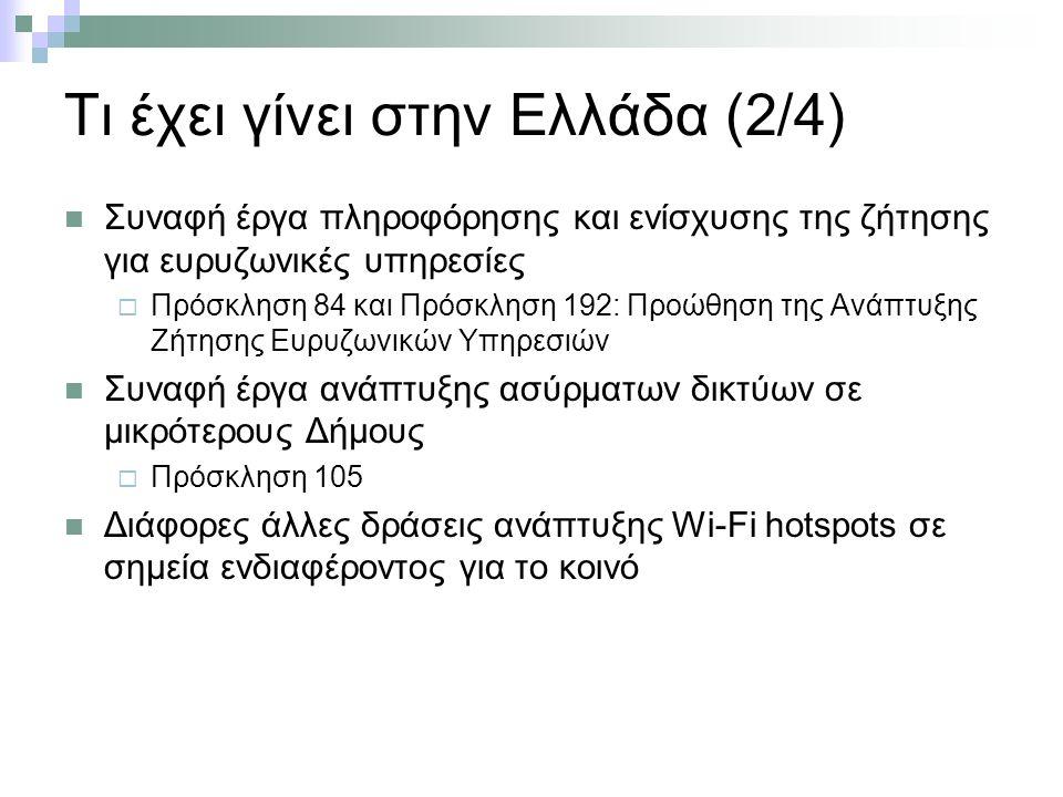 Τι έχει γίνει στην Ελλάδα (3/4) Δημιουργία Μητροπολιτικών Δικτύων Οπτικών Ινών  Συνδέουν σημεία παρουσίας του Δημόσιου Τομέα  Κύρια παθητικό δίκτυο υπάρχει και ενεργός εξοπλισμός για την ενεργοποίηση κάποιων συνδέσεων  Πρόβλεψη για σύνδεση απομακρυσμένων σημείων με ασύρματες ζεύξεις.