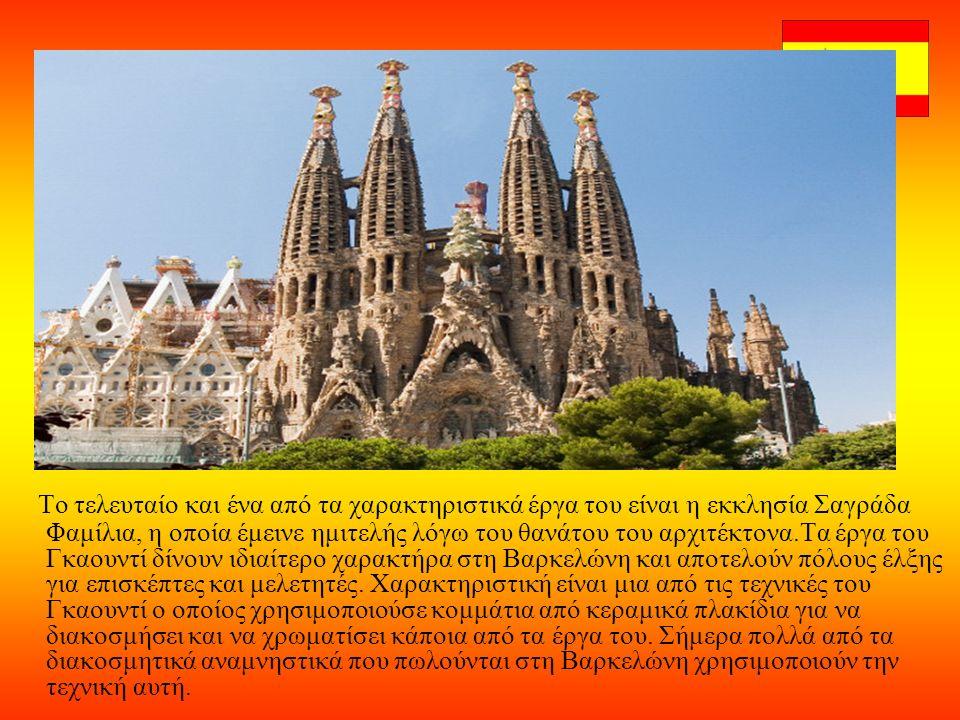 Το τελευταίο και ένα από τα χαρακτηριστικά έργα του είναι η εκκλησία Σαγράδα Φαμίλια, η οποία έμεινε ημιτελής λόγω του θανάτου του αρχιτέκτονα.Τα έργα του Γκαουντί δίνουν ιδιαίτερο χαρακτήρα στη Βαρκελώνη και αποτελούν πόλους έλξης για επισκέπτες και μελετητές.