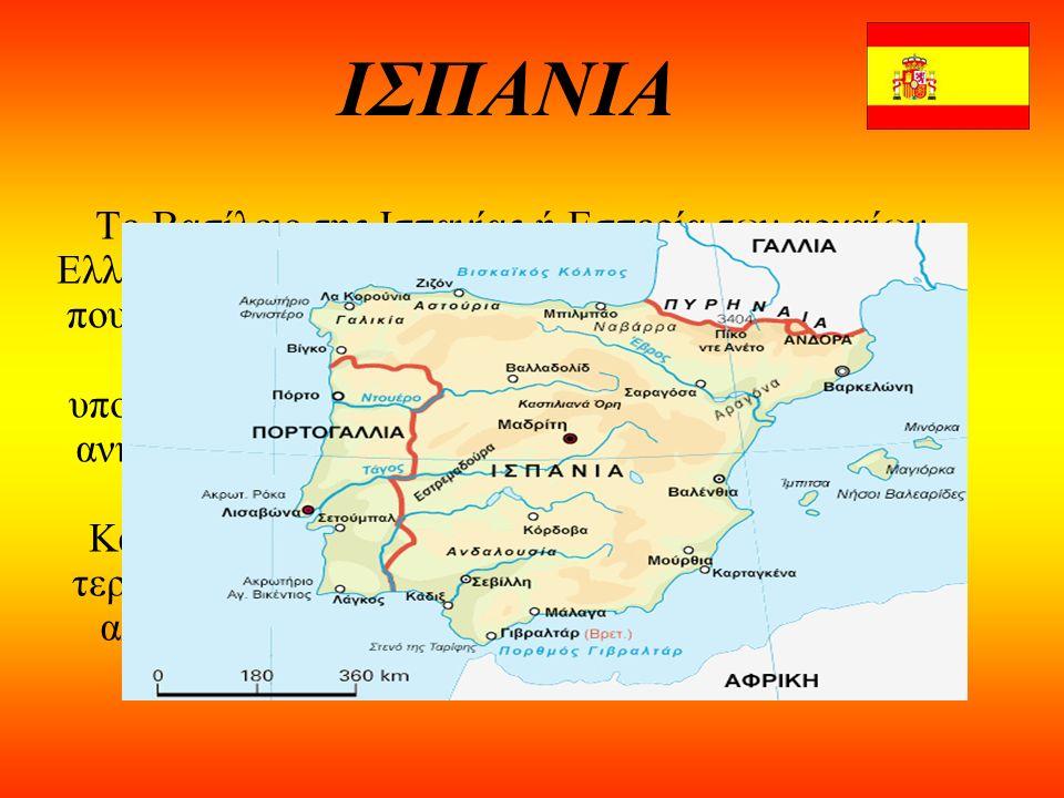 ΙΣΠΑΝΙΑ Το Βασίλειο της Ισπανίας ή Εσπερία των αρχαίων Ελλήνων, είναι ένα κράτος της νοτιοδυτικής Ευρώπης, που καταλαμβάνει το μεγαλύτερο μέρος της Ιβηρικής χερσονήσου.