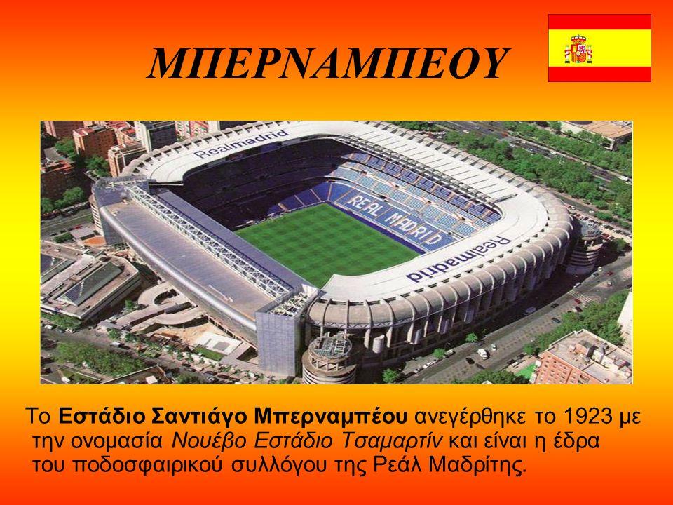 ΜΠΕΡΝΑΜΠΕΟΥ Το Εστάδιο Σαντιάγο Μπερναμπέου ανεγέρθηκε το 1923 με την ονομασία Νουέβο Εστάδιο Τσαμαρτίν και είναι η έδρα του ποδοσφαιρικού συλλόγου της Ρεάλ Μαδρίτης.