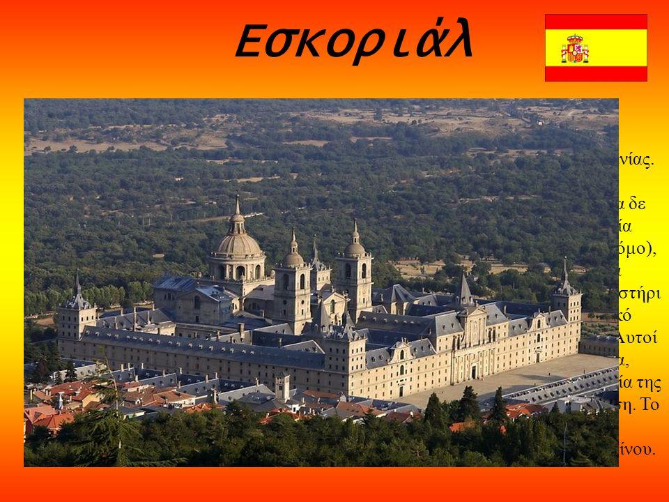 Εσκοριάλ To Βασιλικό Μοναστήρι του Σαν Λορένθο του Ελ Εσκοριάλ είναι η ιστορική κατοικία του βασιλιά της Ισπανίας, στην πόλη Σαν Λορένθο δε Ελ Εσκοριάλ, περίπου 45 χιλιόμετρα βορειοδυτικά της Μαδρίτης, της πρωτεύουσας της Ισπανίας.