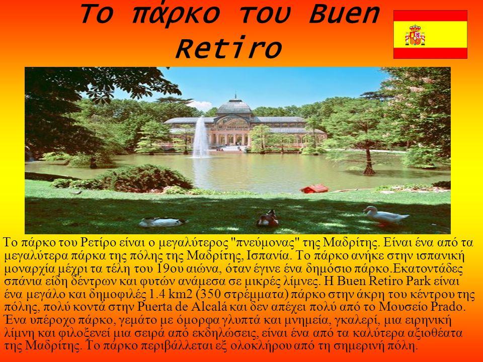 Το πάρκο του Buen Retiro Το πάρκο του Ρετίρο είναι ο μεγαλύτερος πνεύμονας της Μαδρίτης.