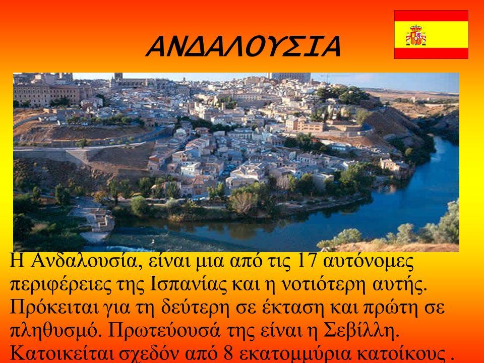 ΑΝΔΑΛΟΥΣΙΑ Η Ανδαλουσία, είναι μια από τις 17 αυτόνομες περιφέρειες της Ισπανίας και η νοτιότερη αυτής.