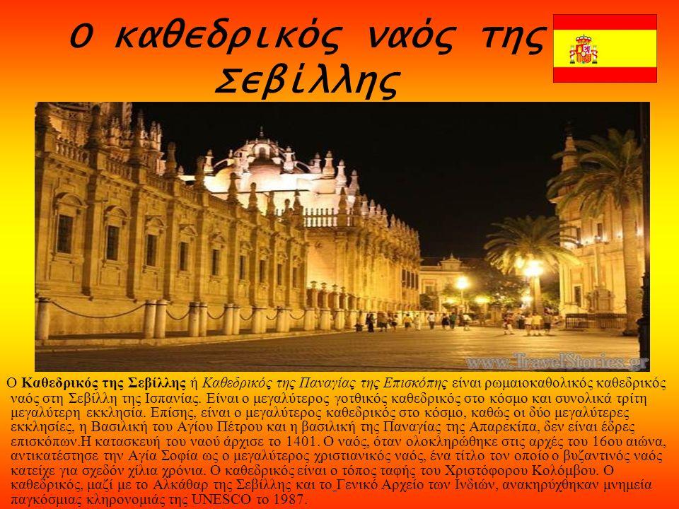 Ο καθεδρικός ναός της Σεβίλλης Ο Καθεδρικός της Σεβίλλης ή Καθεδρικός της Παναγίας της Επισκόπης είναι ρωμαιοκαθολικός καθεδρικός ναός στη Σεβίλλη της Ισπανίας.