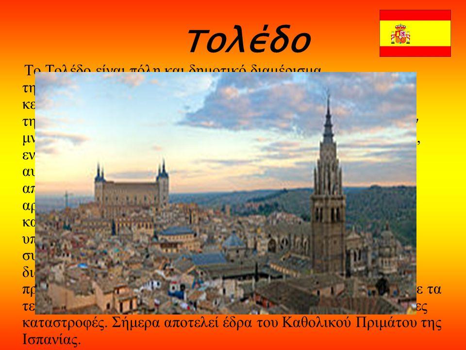 Τολέδο To Τολέδο είναι πόλη και δημοτικό διαμέρισμα της Ισπανίας πρωτεύουσα της ομώνυμης επαρχίας.